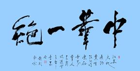 """""""华商少帅""""李农合题字"""