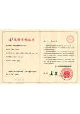 发明专利证书-一种红曲真菌酒的生产方法
