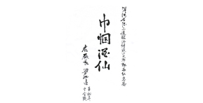 原洋河酒厂老厂长、中国酒业协会专家组组长梁邦昌题字