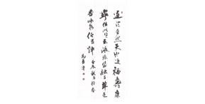 中国白酒协会秘书长马勇题词